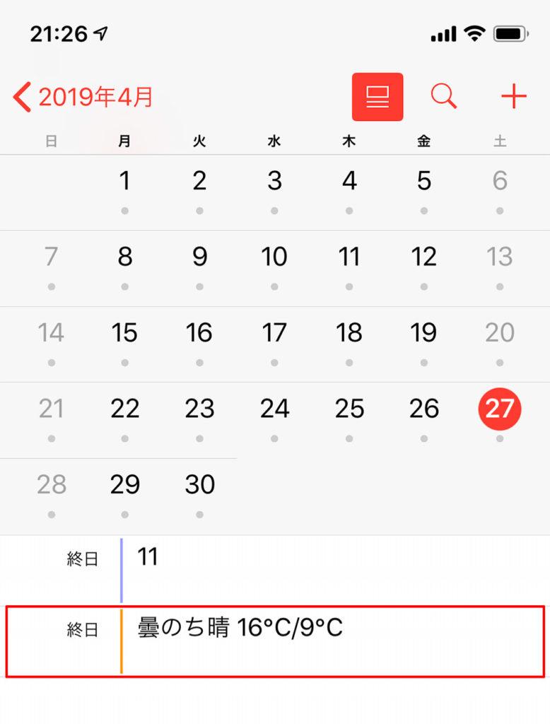 【iPhone】「livedoor天気」をカレンダーに追加する方法!