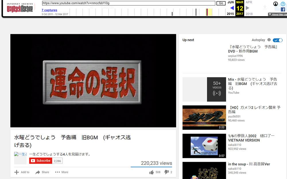 【YouTube】削除された動画が何だったのか気になる確認したい!