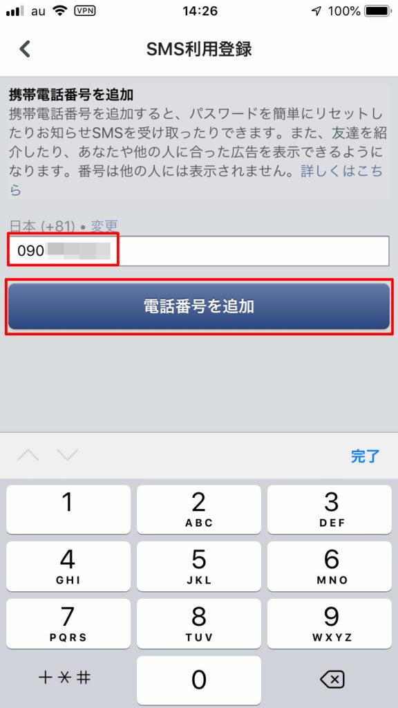自分の名刺に入れるFacebookのURLを短くしたい!