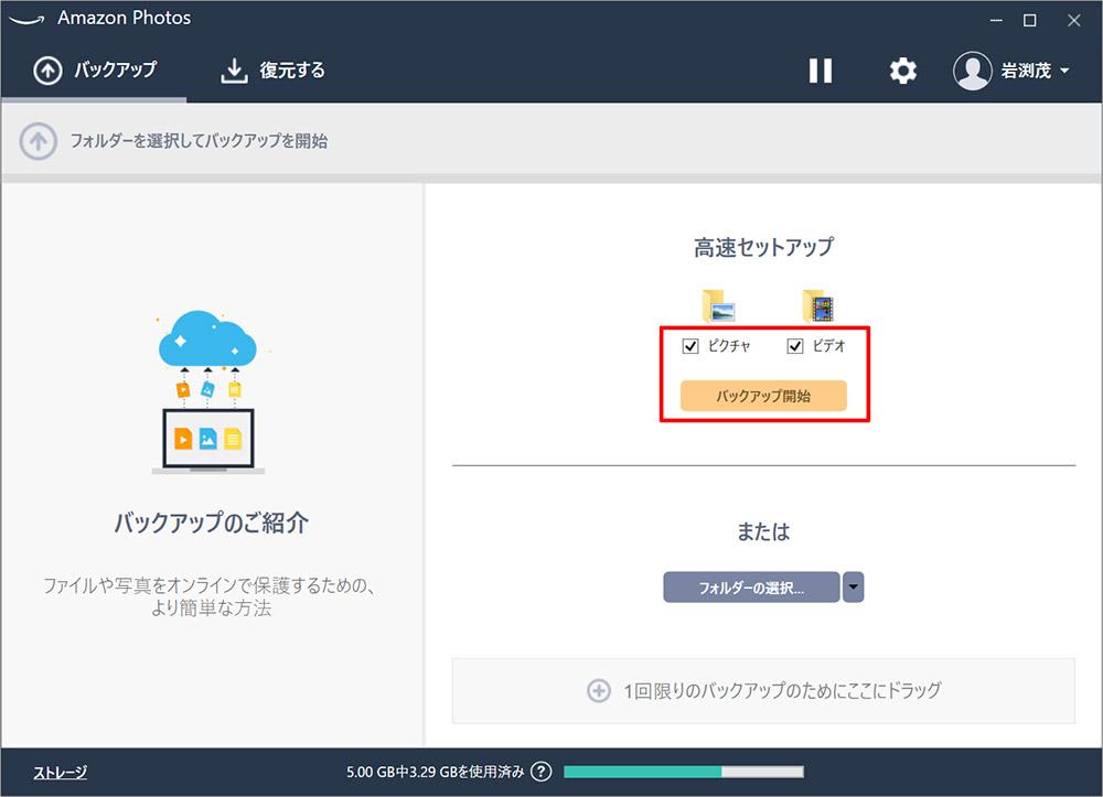 【Amazon】プライム会員なら「プライムフォト」が無制限に使えるって知ってた?