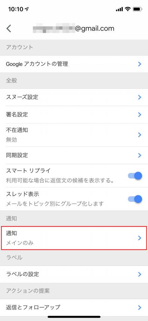【Gmail】重要なメール見落とさない「重要度の高いメール」機能の設定方法!