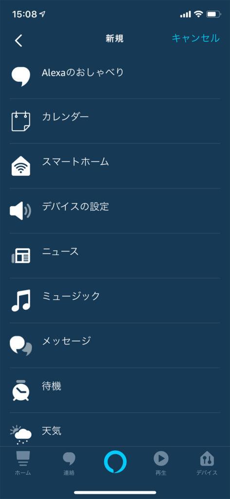 【Amazon Echo】「定型アクション」を設定してもっと快適に使う方法!