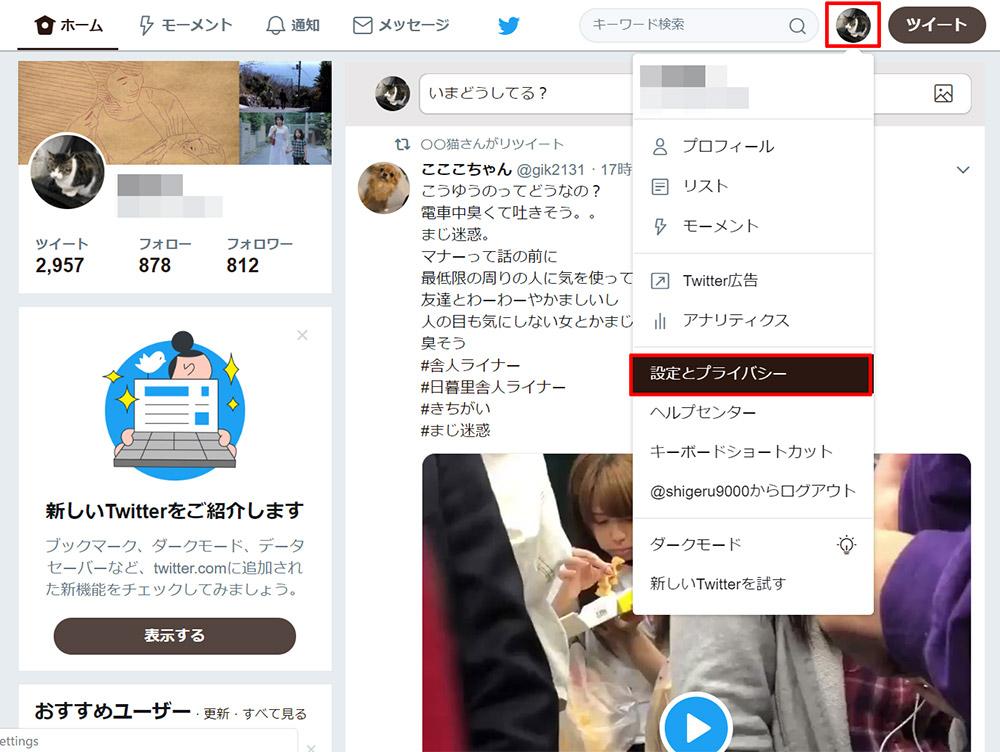 【Twitter】ツイートしたら自宅の場所がバレた! なぜ?!