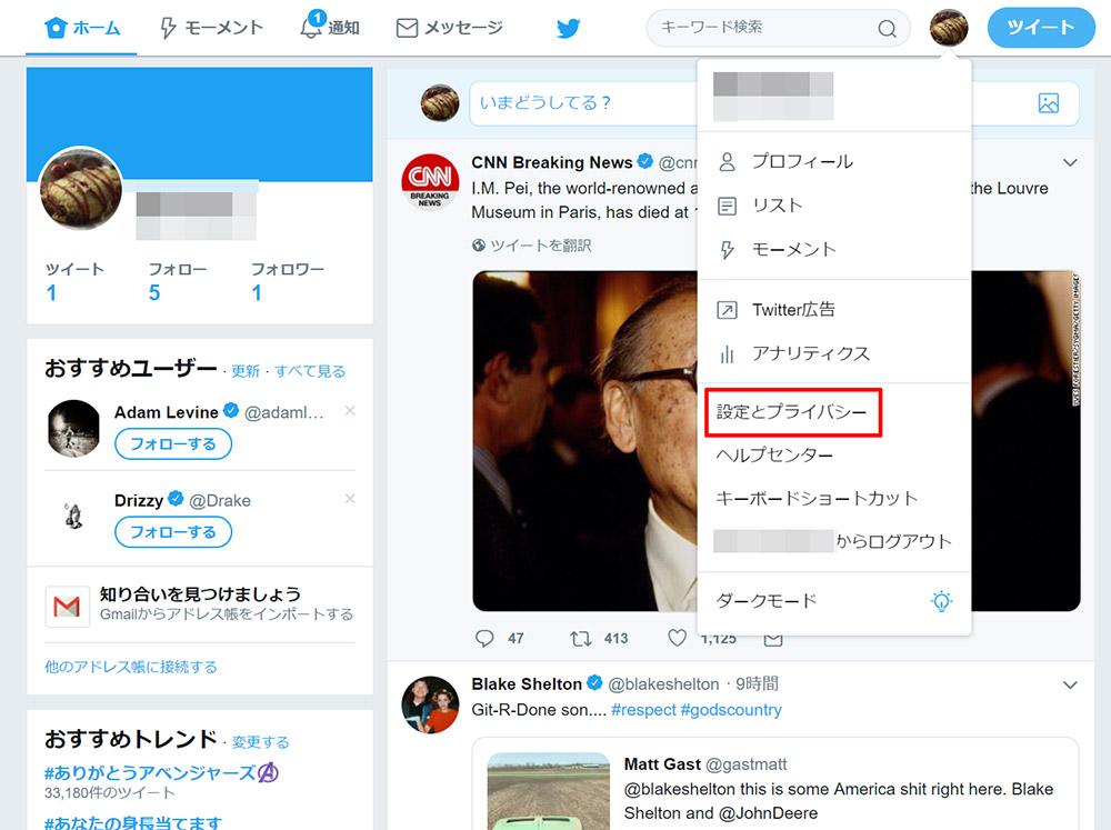 """【Twitter】昔、投稿した""""黒歴史""""を完全に削除する方法!"""