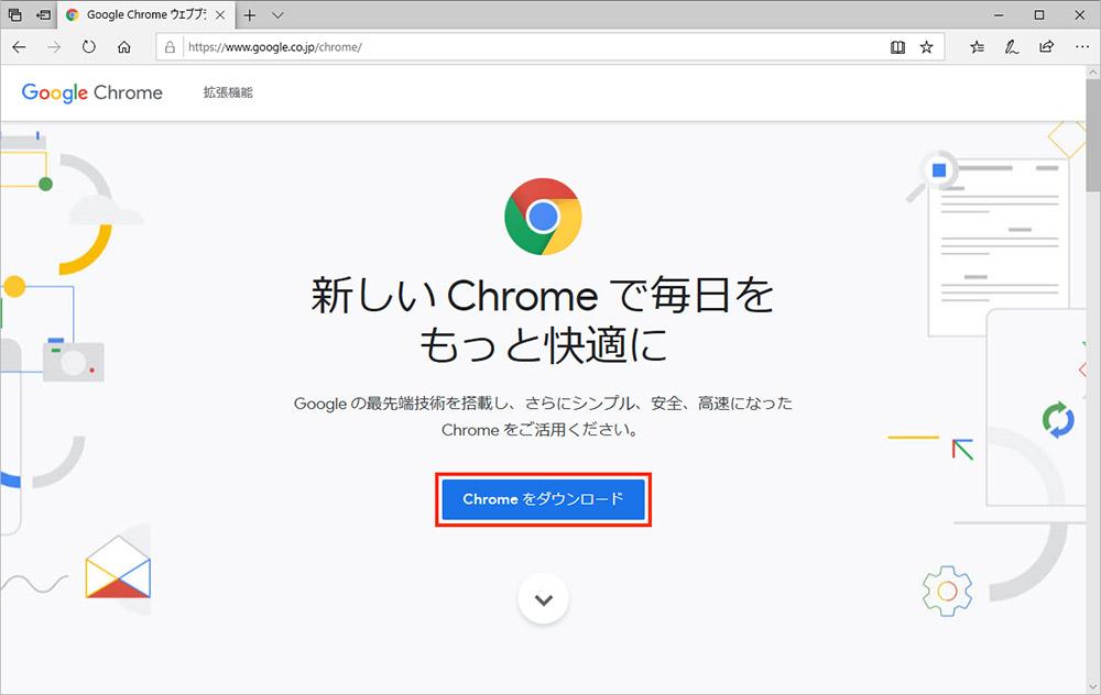 【今さら聞けない】「Google Chrome」の使い方! 世界一ユーザー数の多いブラウザ