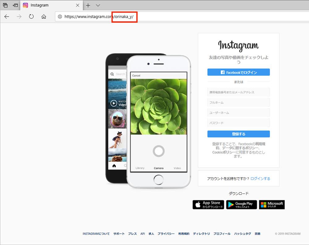 【インスタグラム】ユーザー登録せずに閲覧だけしたい!