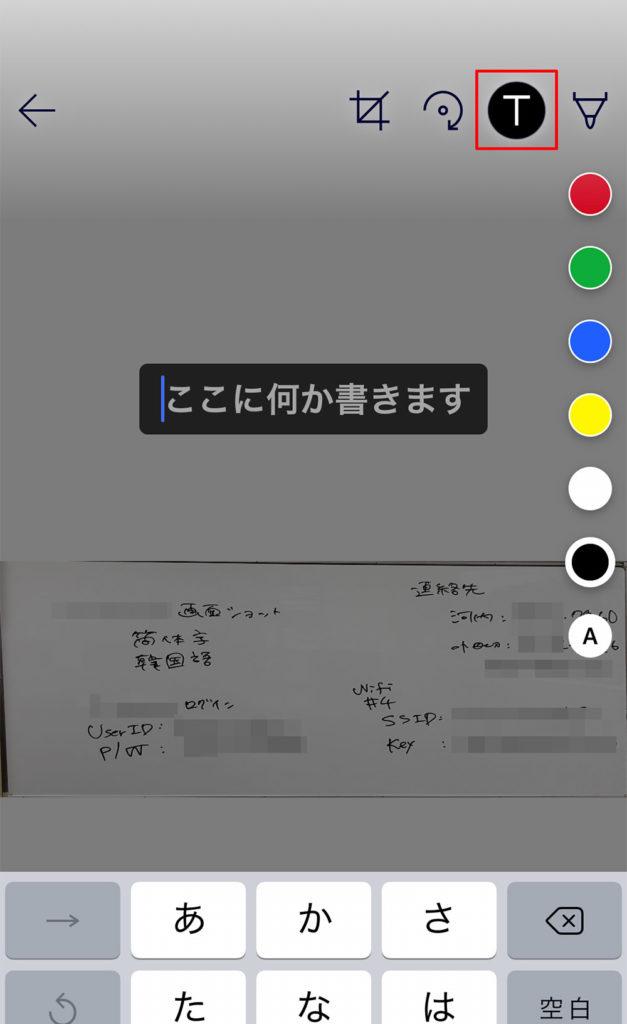 会議でホワイトボードに書いたものをスマホで撮影するなら「OneDrive」がおすすめ!