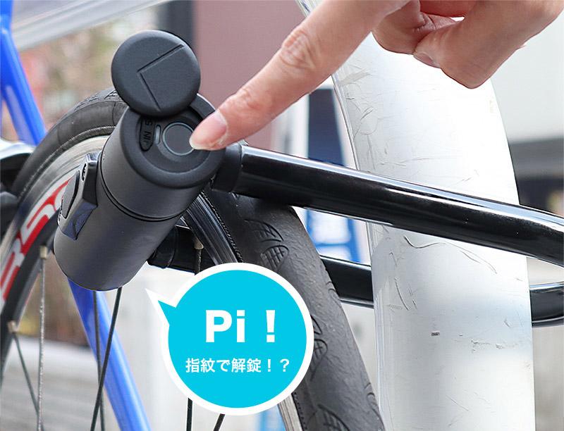 自転車も指紋認証で即解錠できるサンコーの「ユービーロック」が安心!
