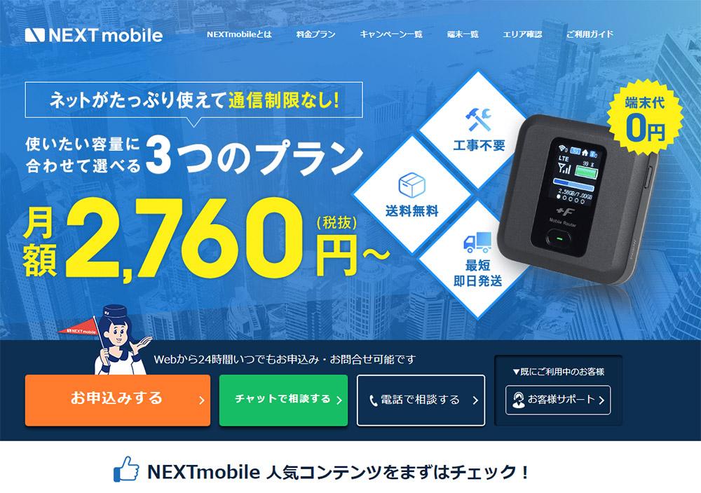 動画サイト見放題で固定回線替わりにもなるWi-Fiルータ「NEXTmobile」