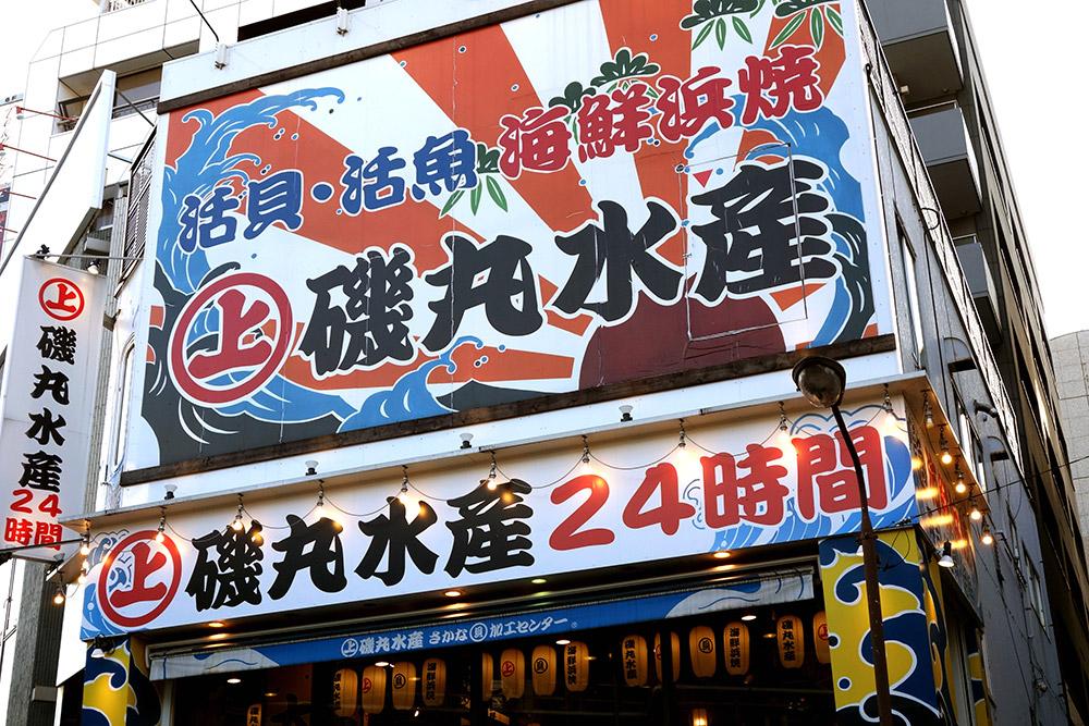 【株主優待】磯丸水産などを展開するクリエイトは実質配当利回りは5%超え!