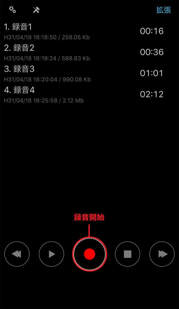 【iPhone】周囲にバレずにこっそり録音できるアプリ「ディクタフォン」