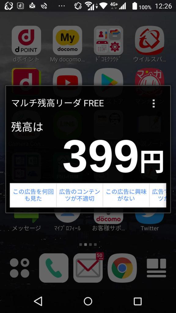 Suica(スイカ)の残高を確認できるアプリ「マルチ残高リーダFree」は超便利!