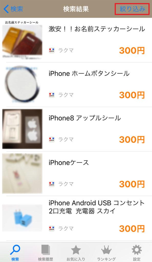 Amazonや楽天、メルカリの中古商品を素早く探せるアプリ「最安値サーチ」が便利!