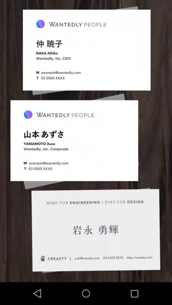 名刺管理無料アプリ「Wantedly People」は最大10枚まとめてデータ化できる!