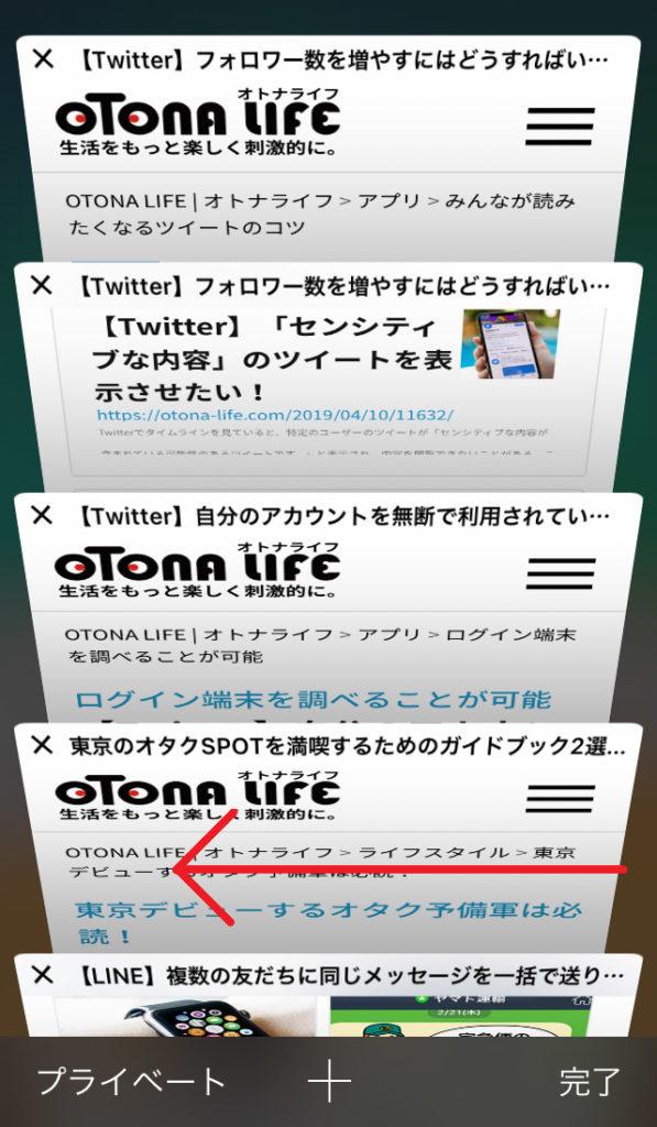 iPhoneの動作が重い! 操作時のイライラを解消する【裏ワザ】