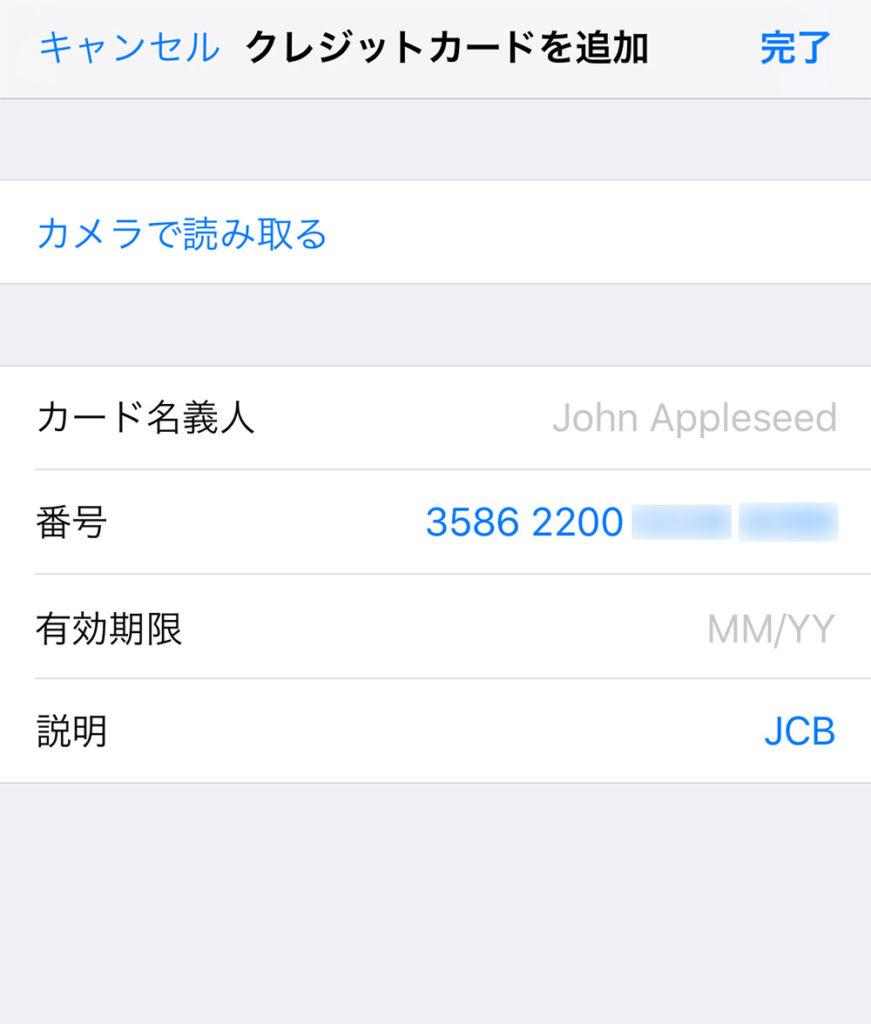 【iPhone】Safariにはクレジットカードの番号を読み取る機能があるの知ってた?