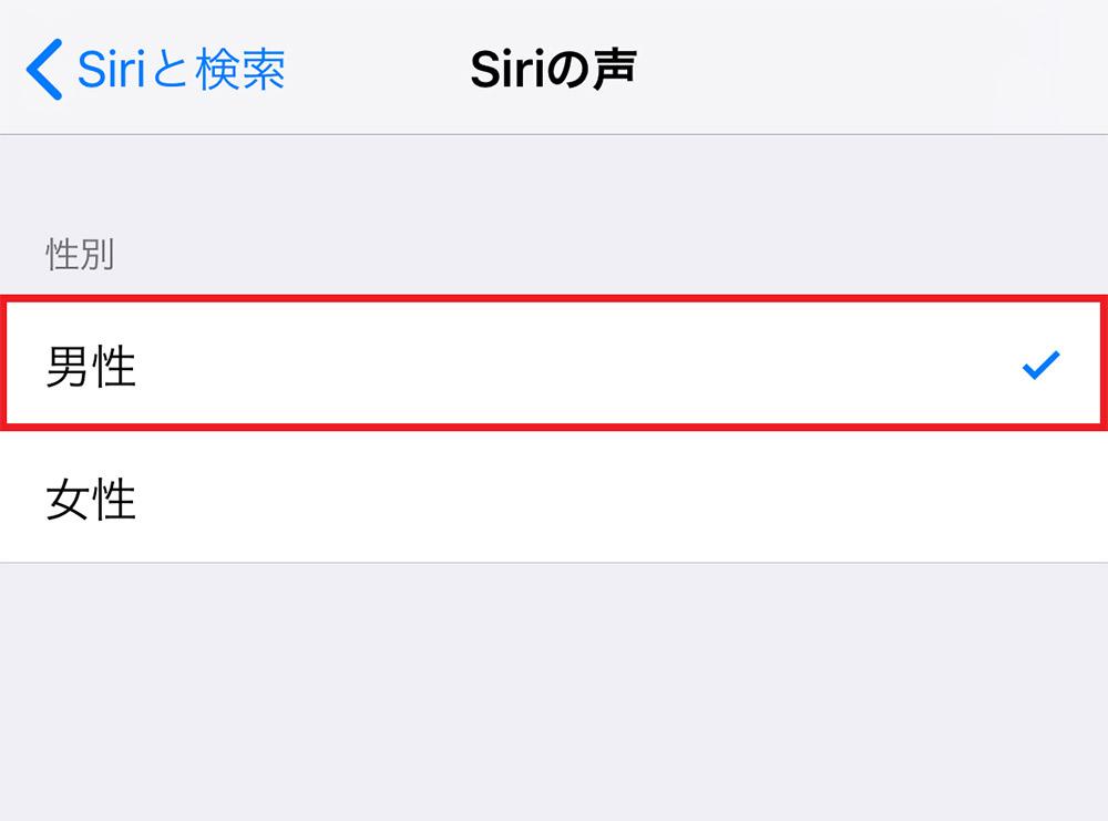 【iPhone】Siri(シリ)の音声案内を「男性」に変更する方法!