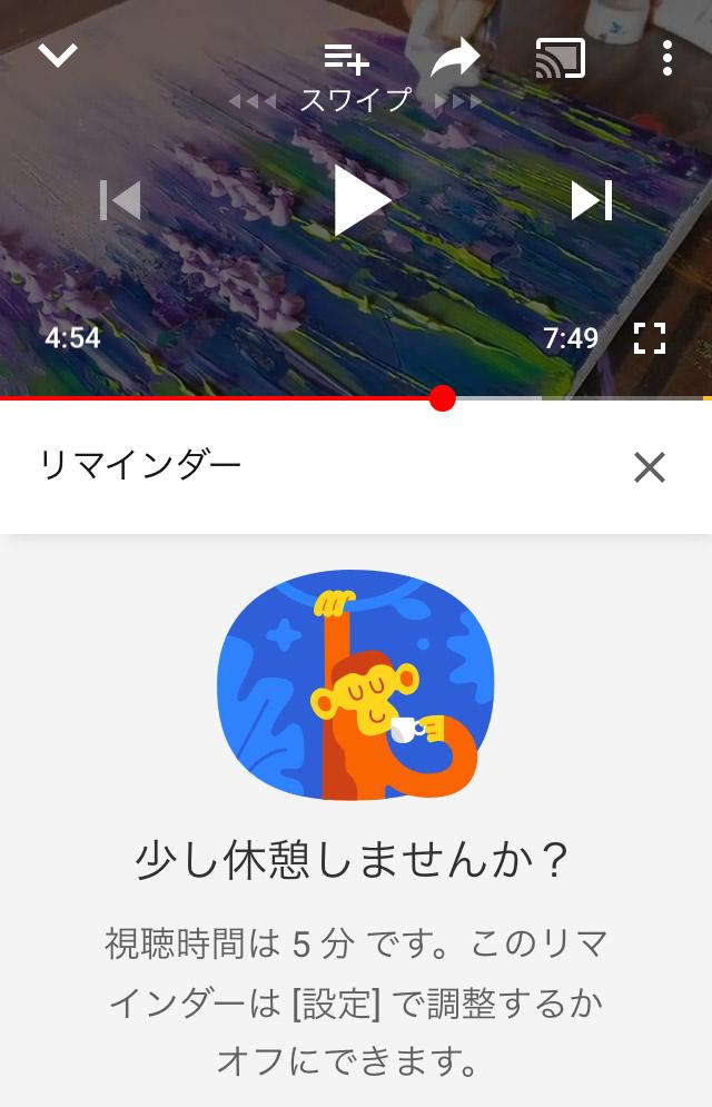 【YouTube】長時間のダラダラ視聴を防ぐ方法! 目がショボショボしてしまう