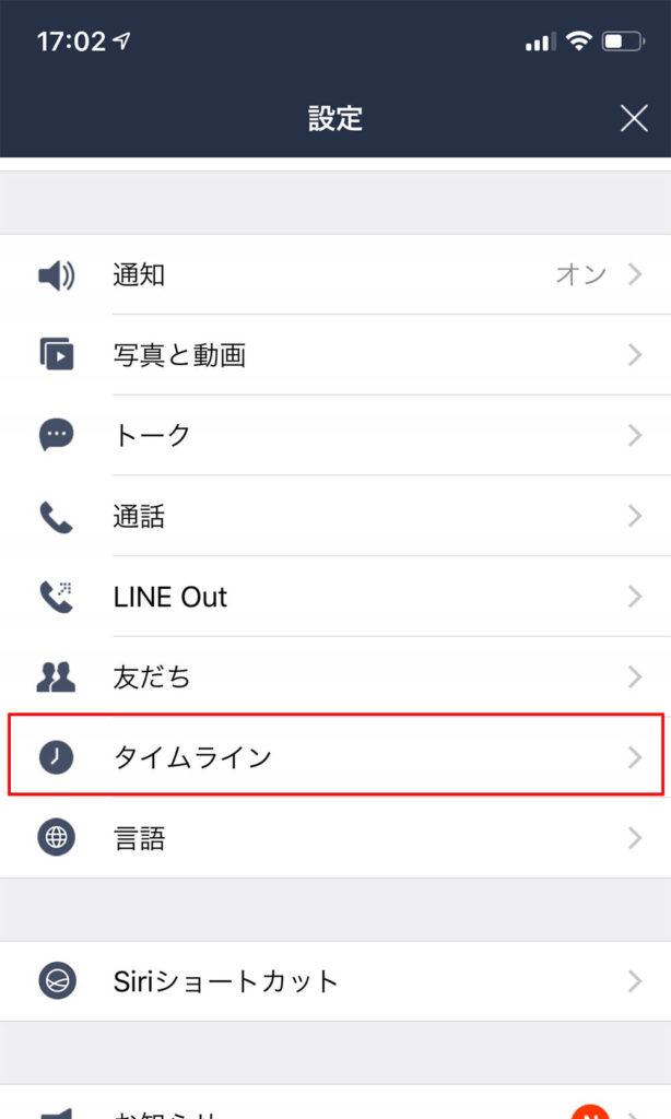 【LINE】タイムライン機能で実はこっそり近況をチェックされているかも?