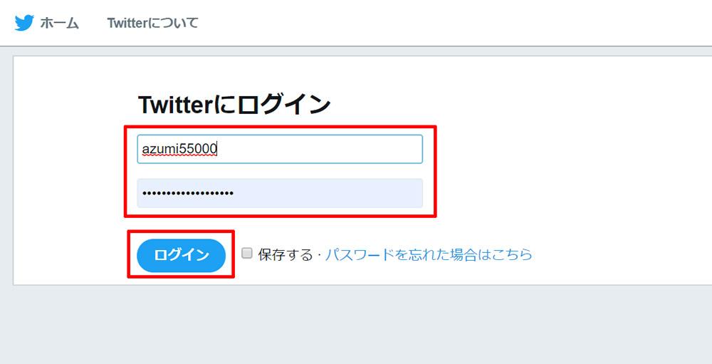 【Twitter】パソコンでアカウントを手軽に切り替えたい! どうすればいい?