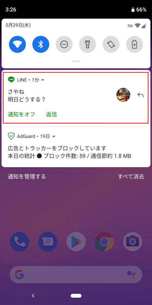 【LINE】トークの「送信取消」されたメッセージを普通に見る裏ワザ!