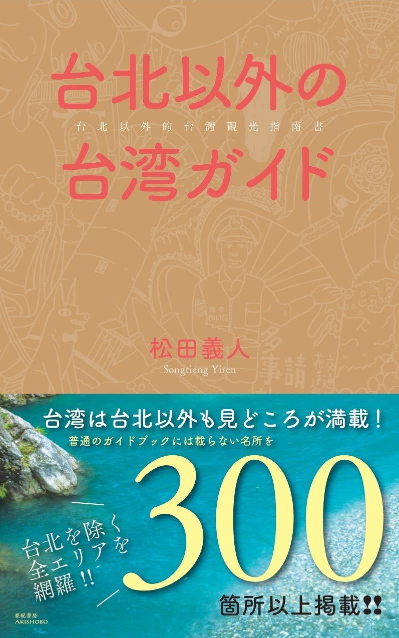 台北以外の台湾ガイド 単行本(ソフトカバー)