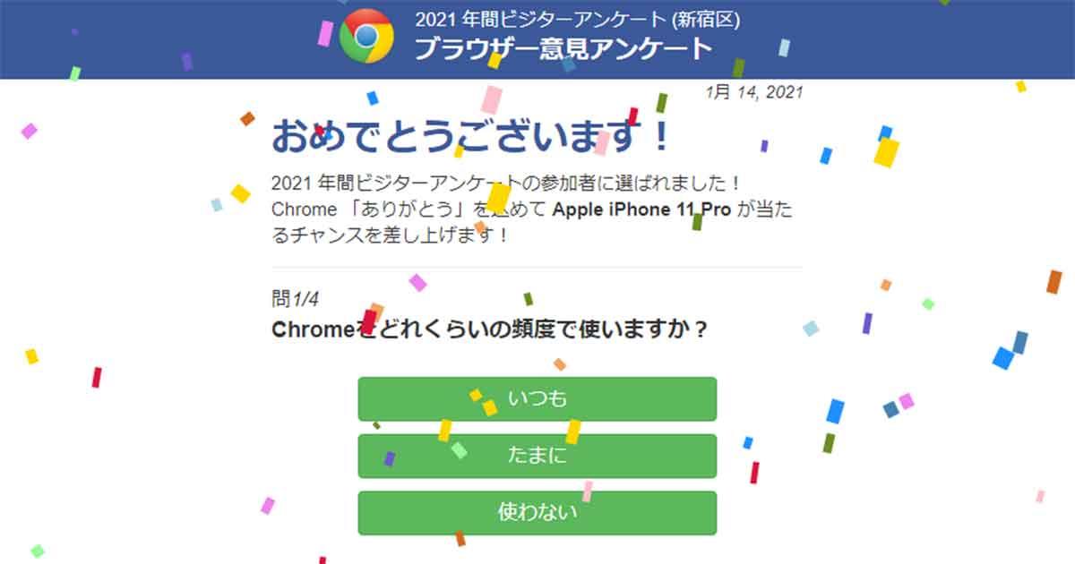 意見 Chrome アンケート ブラウザー
