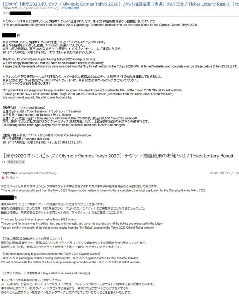 2020東京オリンピック チケット抽選詐欺メールに注意せよ! 当選・落選メールはコレ!