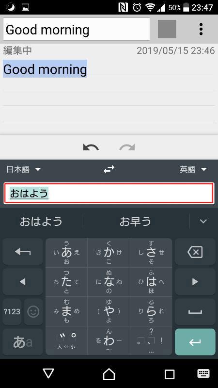 Googleキーボードアプリ「Gboard」が便利なので伝えたい!