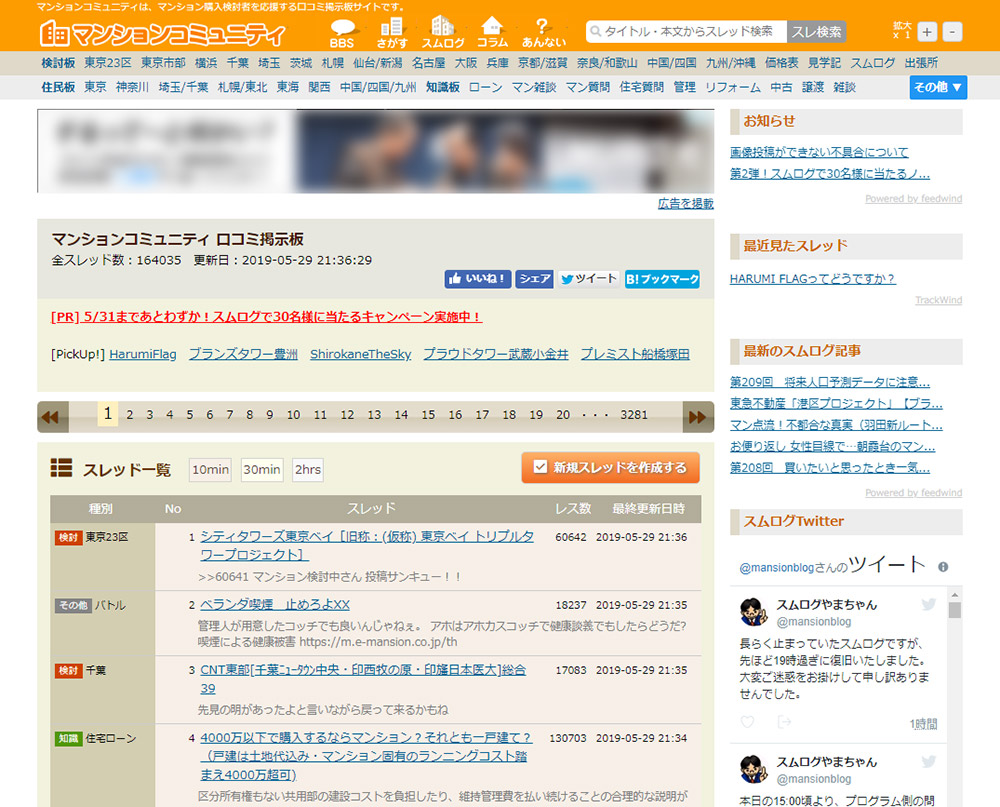 【マンション】購入する前には必ず口コミサイトをチェックしよう!