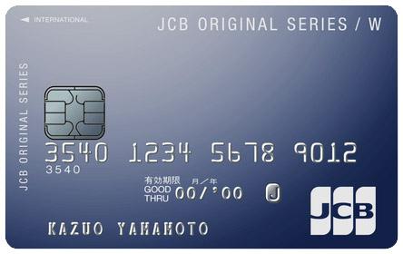 JCBギフトカード(商品券)はJCBブランドのクレジットカードで購入できるって知ってた?