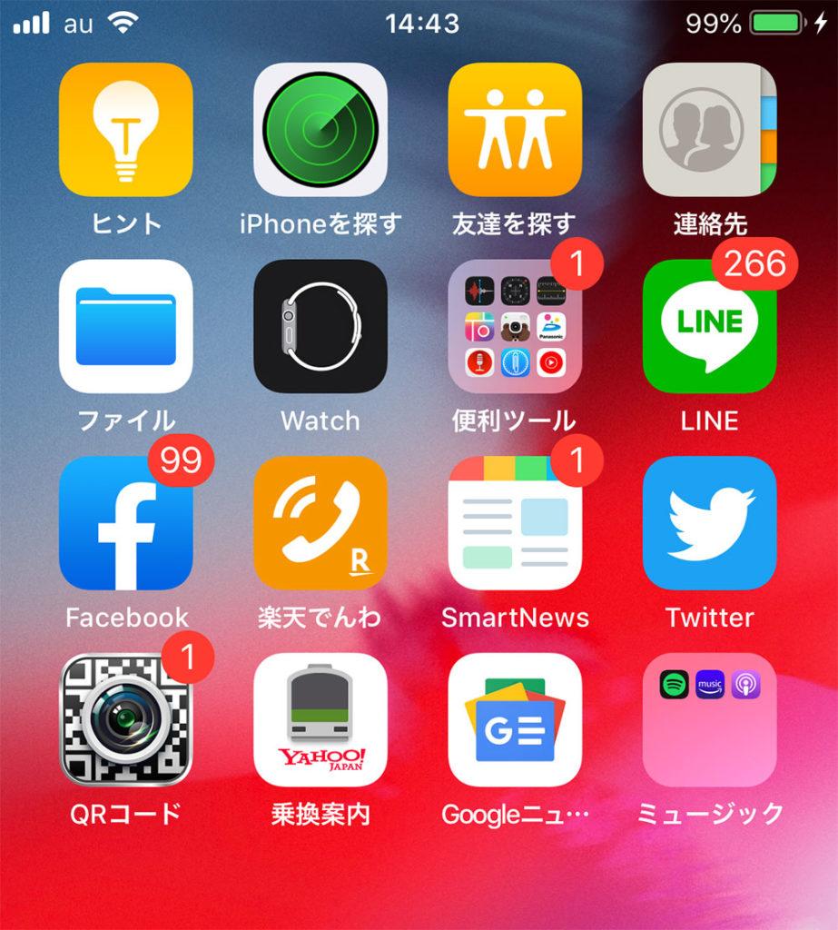 【iPhone】ホーム画面の見られたくないアプリを隠す裏ワザ!