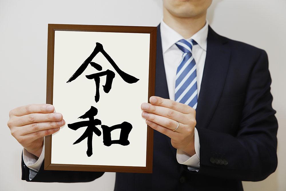 「令和は+18・平成は-12」で西暦何年にすぐ変換できる! 履歴書類などに便利!