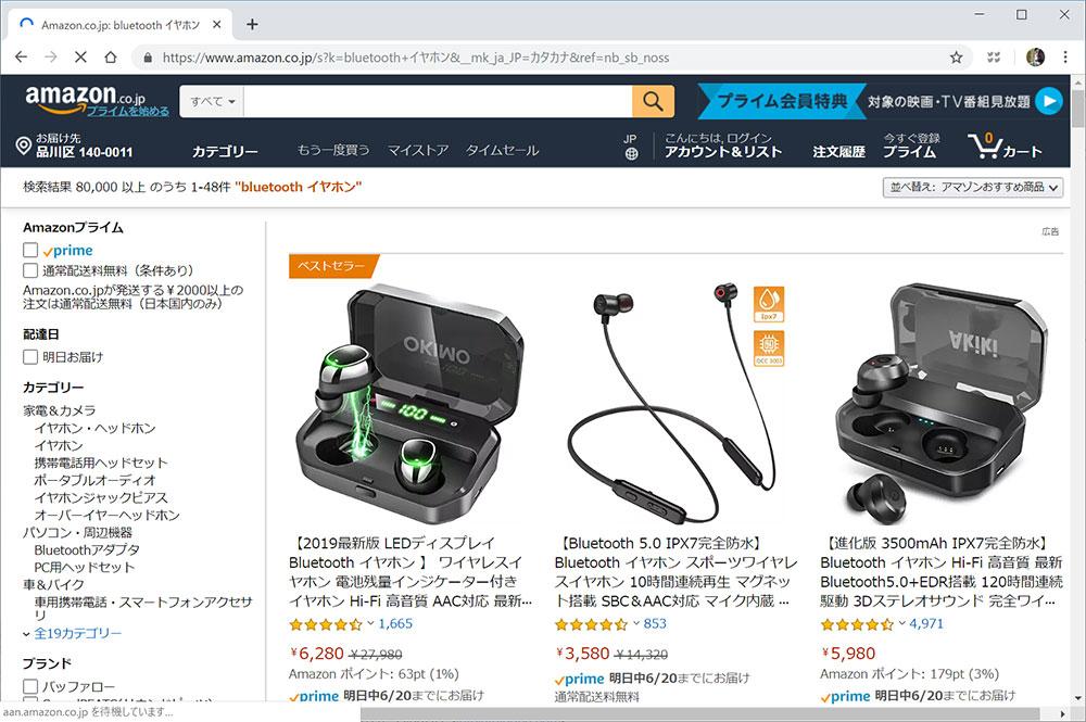 Amazon(アマゾン)の怪しい中華業者の商品を検索から除外する方法!