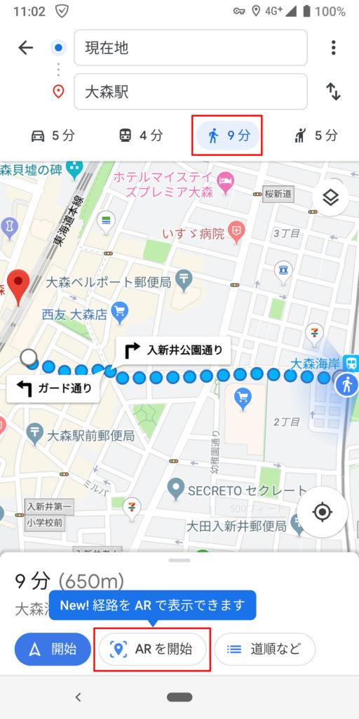 Googleマップの新機能「ARナビ」なら風景にナビを表示してくれ迷わない!
