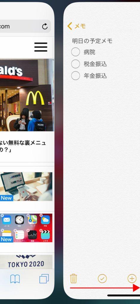 【iPhone】アプリを切り替える場合いちいちホーム画面に戻るのが面倒!