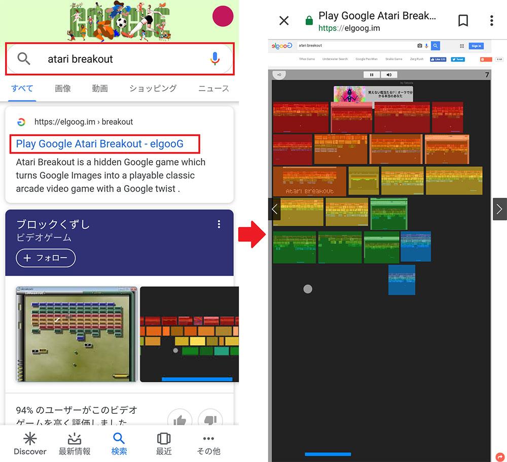 Google検索の裏コマンドで楽しめる懐かしいレトロゲーム4選