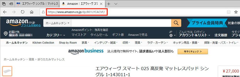 【Amazon(アマゾン)】長すぎる商品ページURLを短縮して貼り付ける方法!