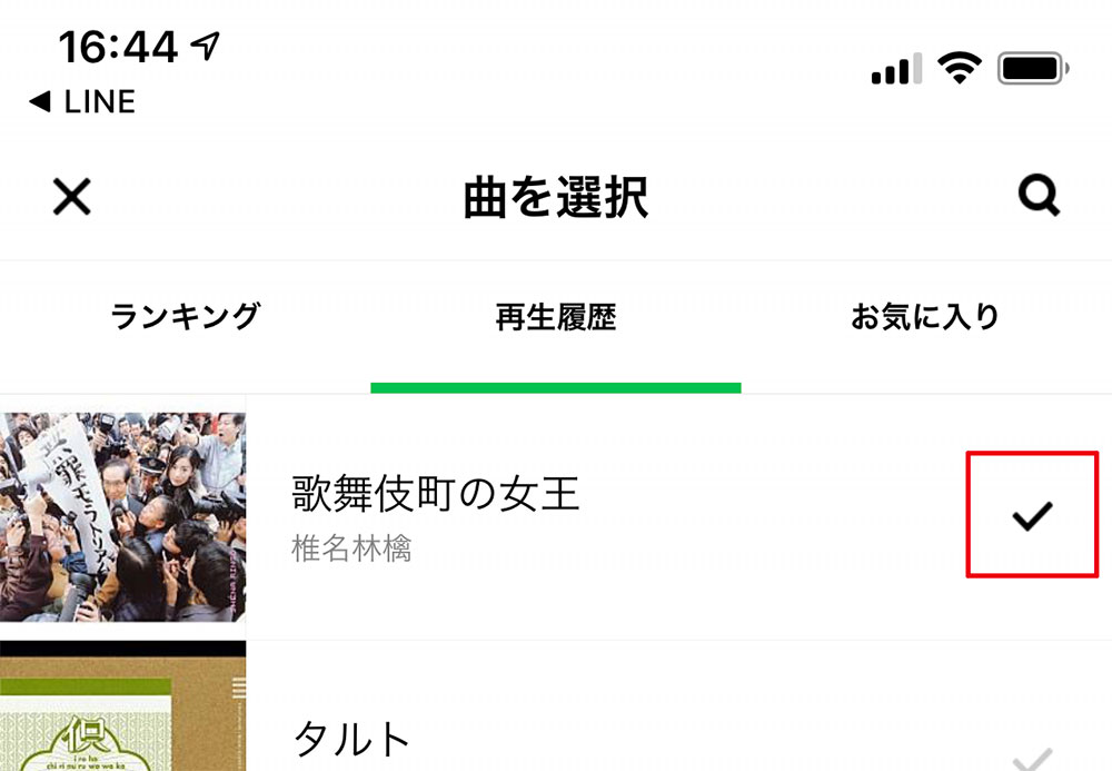 【LINE】新機能「トークBGM」の設定方法! 音楽を再生しながらトークできる!