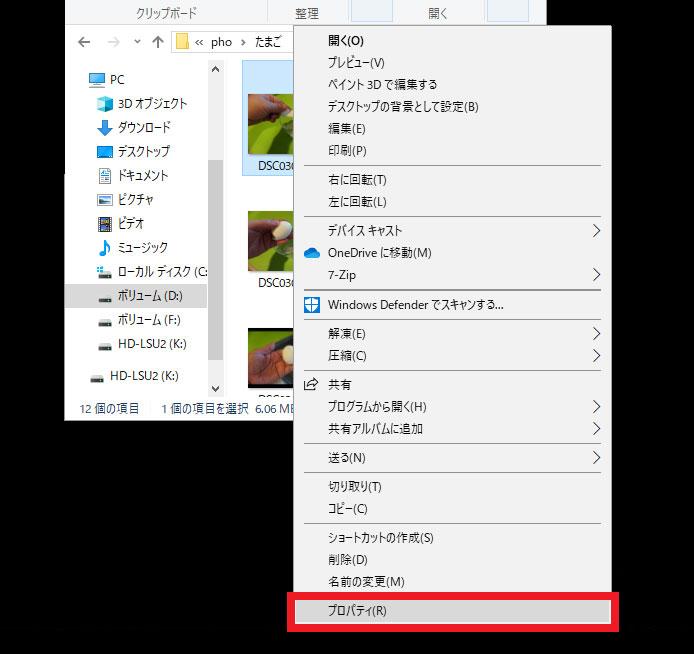 パソコンに保存している写真や動画を開く規定アプリを変更する方法!