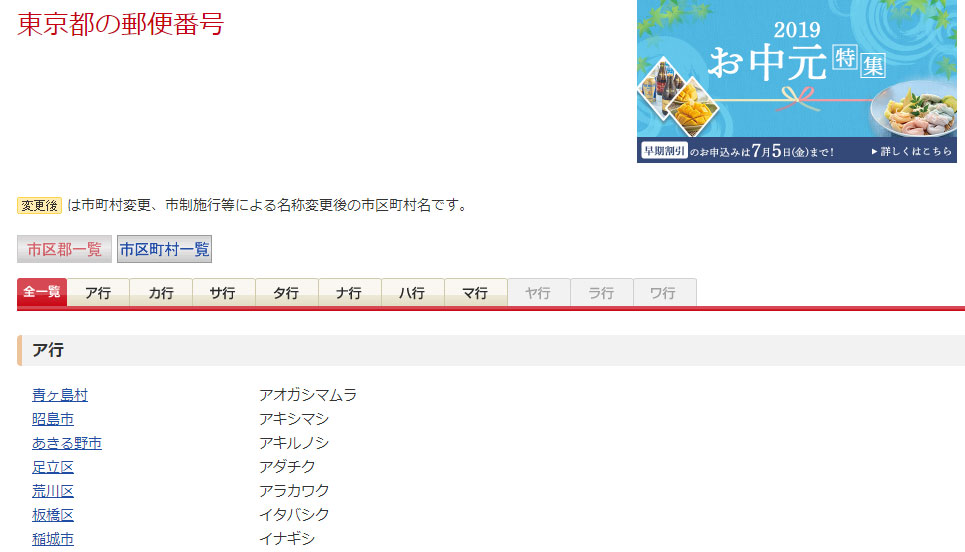 Googleで郵便番号検索した方が日本郵便から調べるより早いって知ってた?