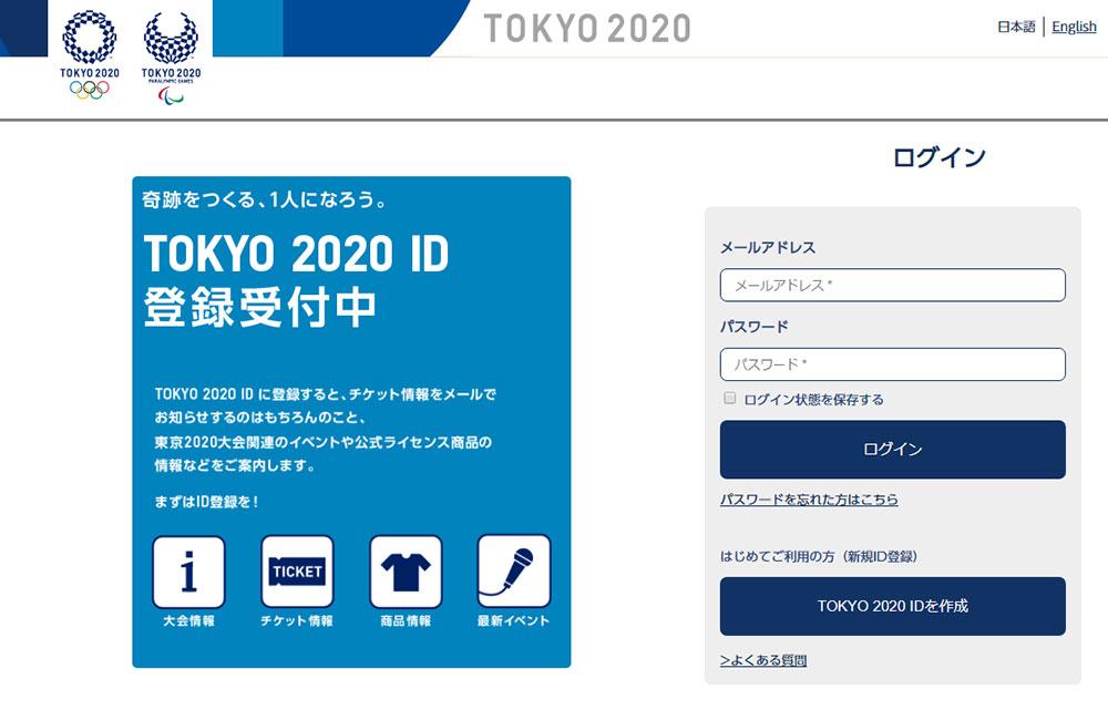 2020東京オリンピック チケット当選したけど行けなくなった! どうしたらいい?