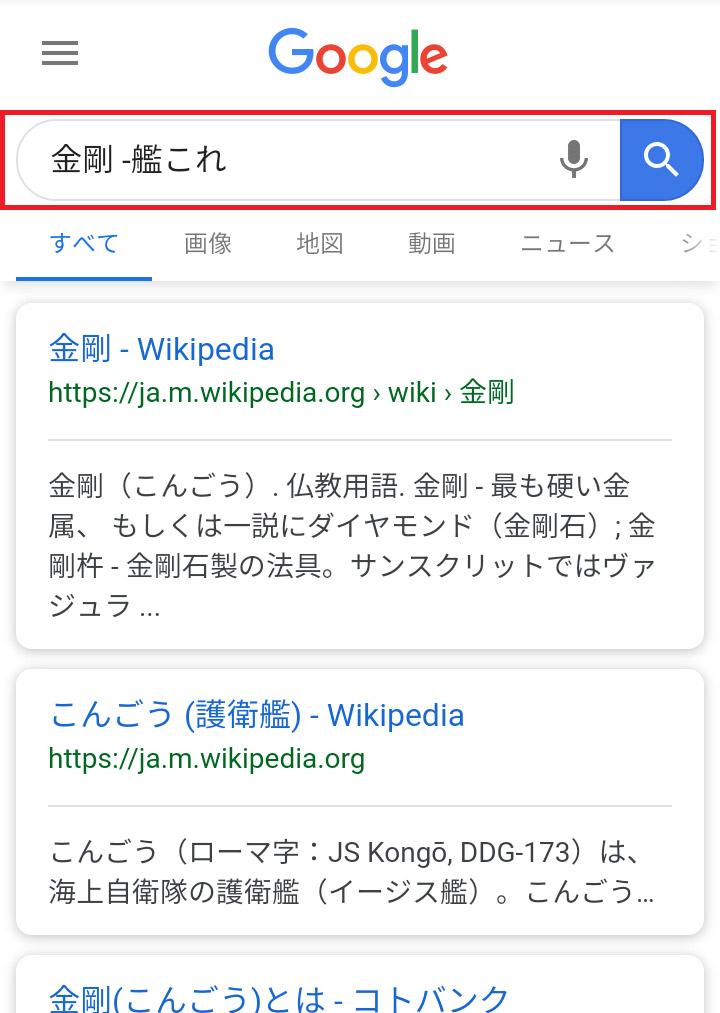 Googleの検索効率が上がる! 4つの【裏コマンド】