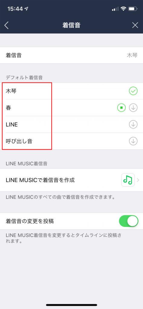 【LINE】無料通話の着信音(通知音)はLINE MUSICなら好きな楽曲に設定できる!