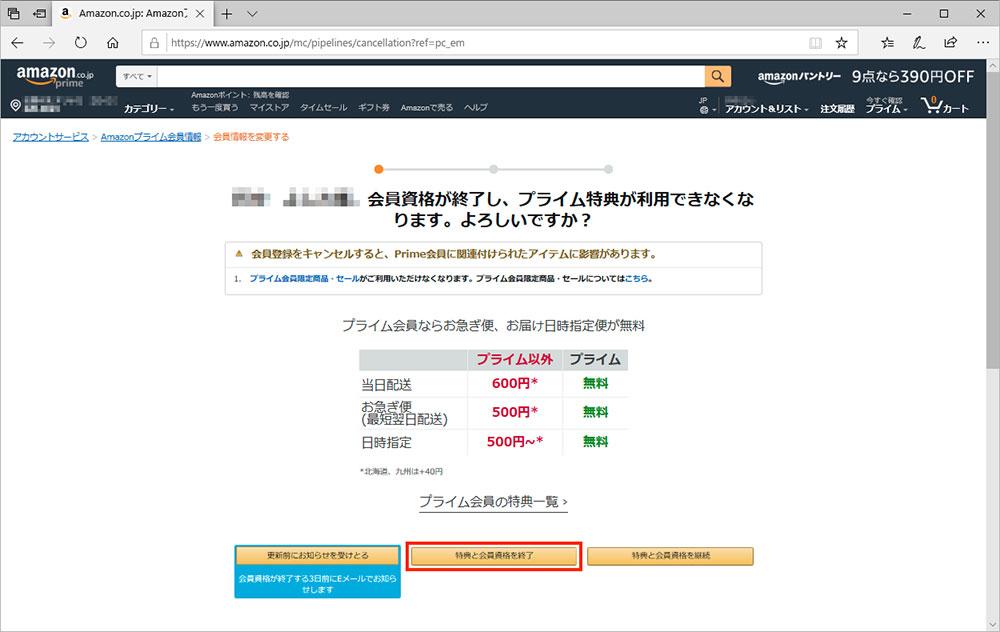 【今さら聞けない】Amazonプライム会員を解約する方法!
