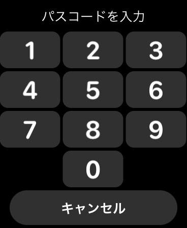 Apple Watch(アップルウォッチ)のロック解除を簡単にする方法!