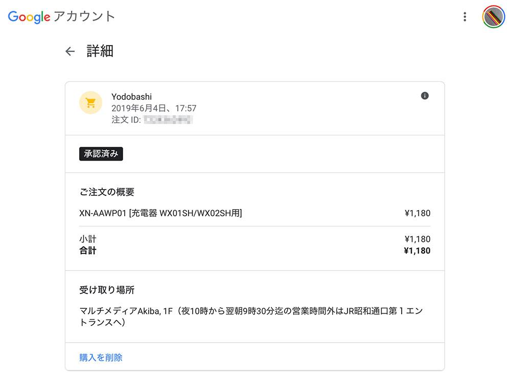【Gmail】Amazonやヨドバシ、楽天などの購入履歴をまとめて表示する方法!