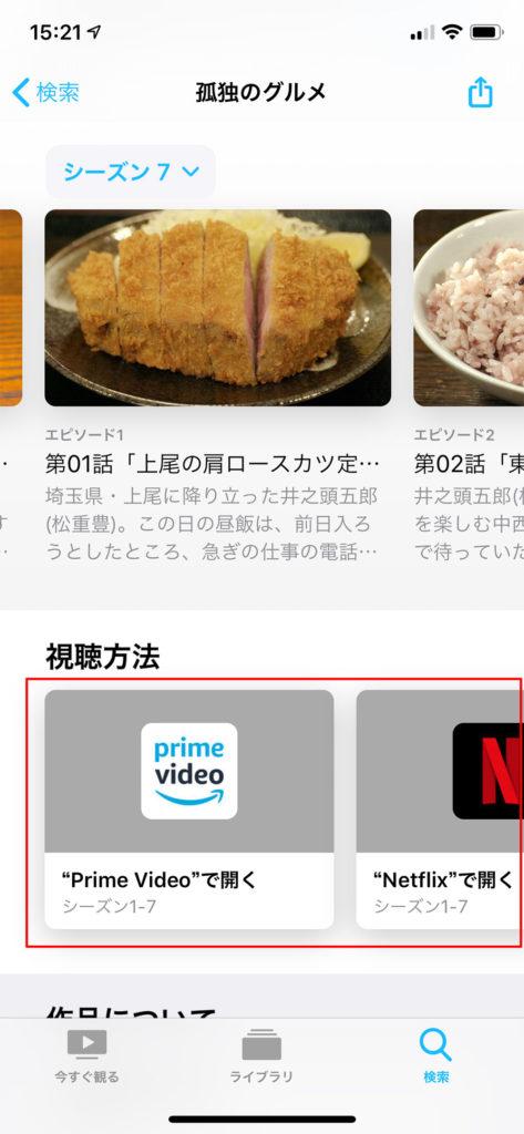 「iOS 12.3」から新しく追加された「Apple TV」ってどう使えばいいの?
