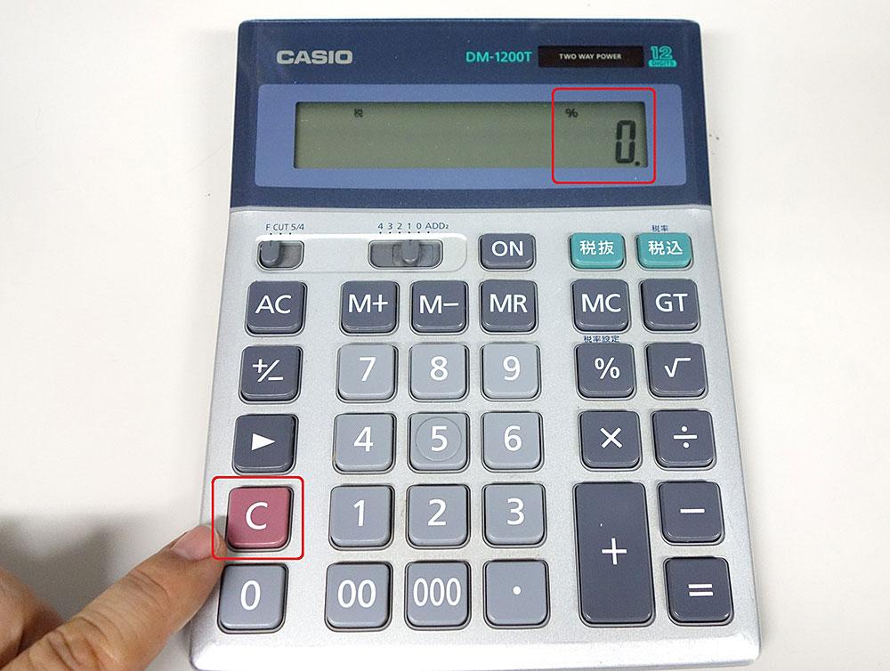 電卓の消費税率を8%から10%に変更する方法(CASIO編)【裏ワザ】