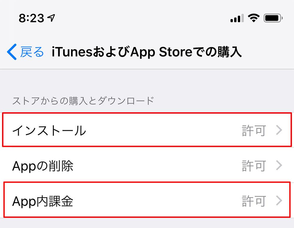 【iPhone】アプリ内課金を制限して誤操作による課金を防ぐ方法!